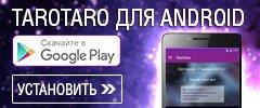 TAROTARO для Android