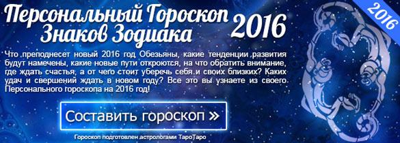 Гороскоп 2016 Знаков Зодиака