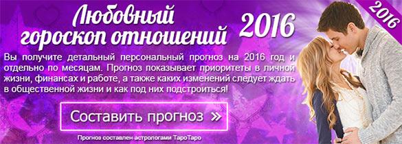Любовный гороскоп совместимости знаков зодиака 2016
