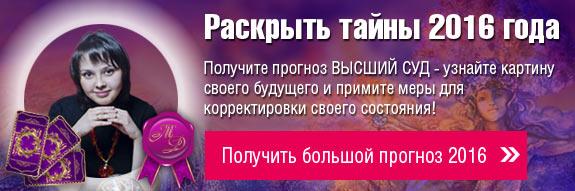 Гороскоп на 2016 год Обезьяны онлайн