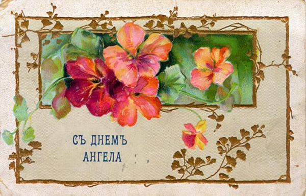 Александр, Тарас, Иван, Егор, Арина, Ирина празднуют именины 26 мая