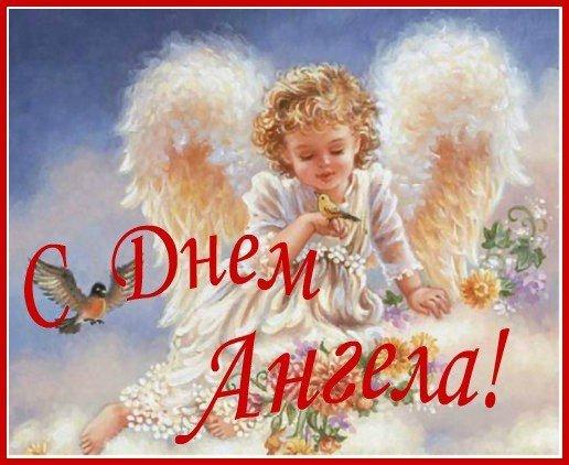 Александр, Алексей, Борис, Георгий, Ефрем, Иван, Орест, Петр, Анна, Ольга отмечают именины 23 ноября