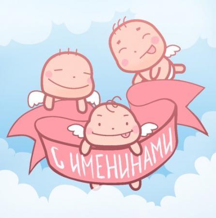 Захар, Иван, Лазарь празднуют именины 12 апреля