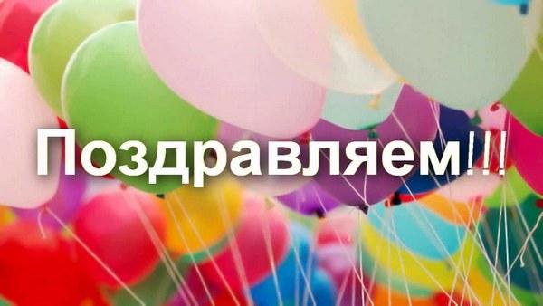 День рождения сегодня 3 июля, поздравления, Рак, характер и имена
