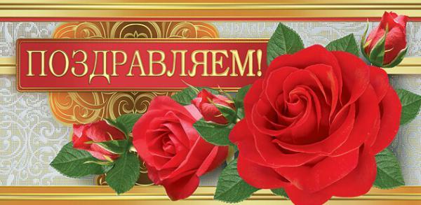 День рождения сегодня 4 августа, поздравления, Лев, характер и имена