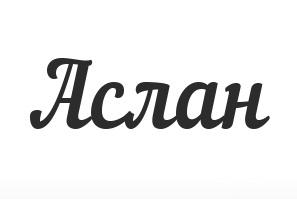 Картинки, картинка с надписями аслан