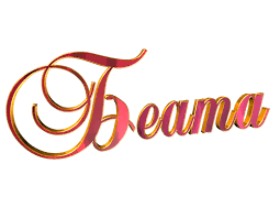 Значение имени Беата происхождение и характеристика