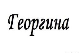 Значение и характеристика имени Георгина, характер, судьба, что означает имя Георгина