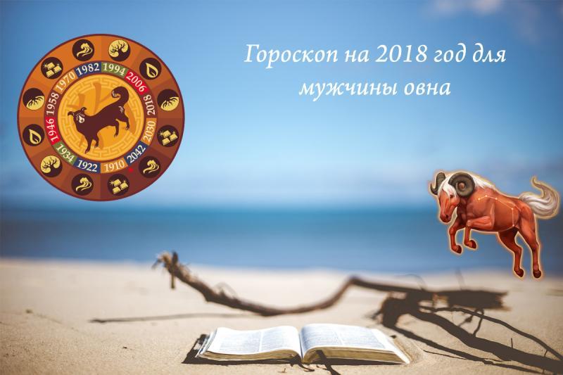 Гороскоп на 2018 год Собаки для мужчины Овна